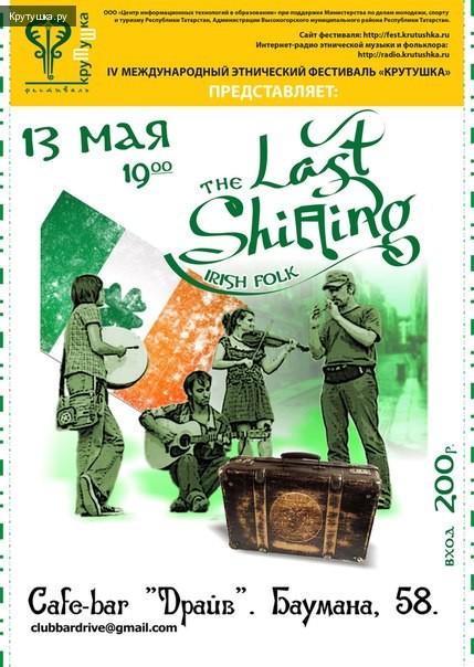 Last shilling in Kazan