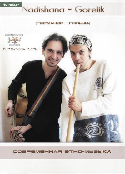 Nadishana-Gorelik duo